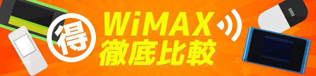 WiMAX徹底比較