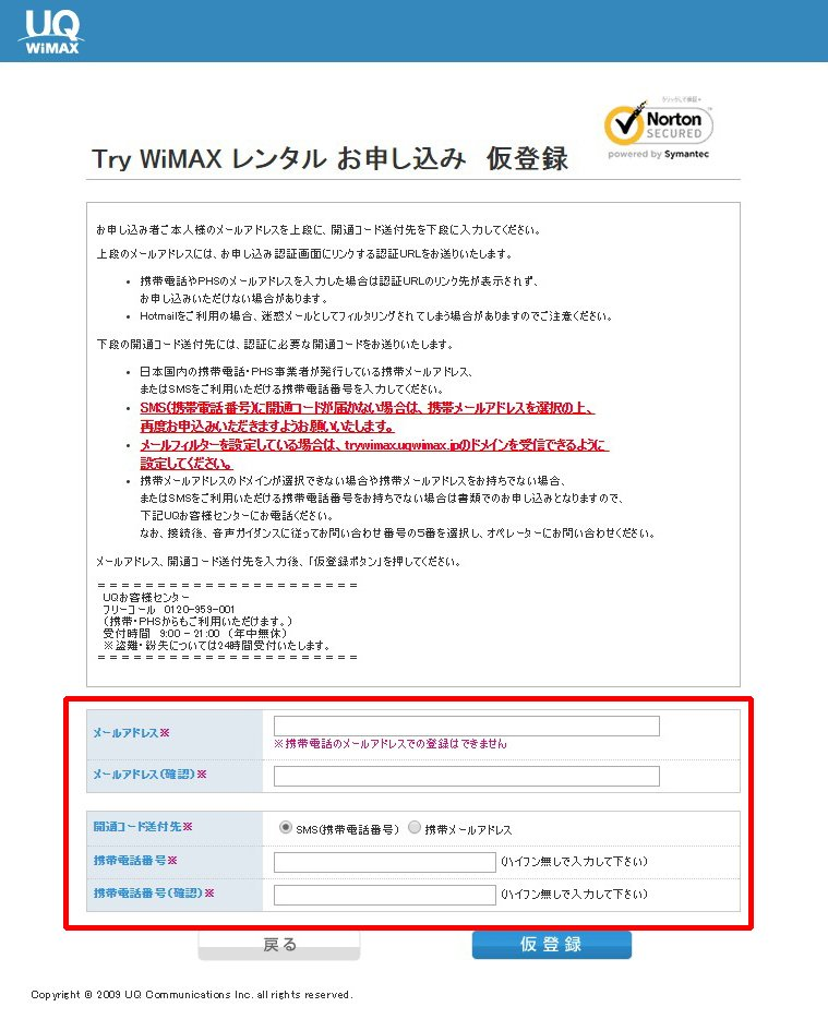 Try WiMAX 手順2