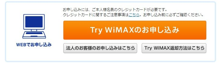 Try WiMAX申し込み画面