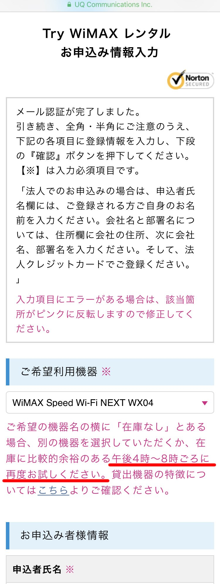 TryWiMAX 手順6
