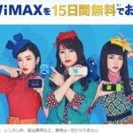 【画像付き】WiMAXを無料でお試しレンタル・契約キャンセルする方法