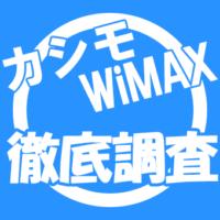 カシモWiMAX徹底調査