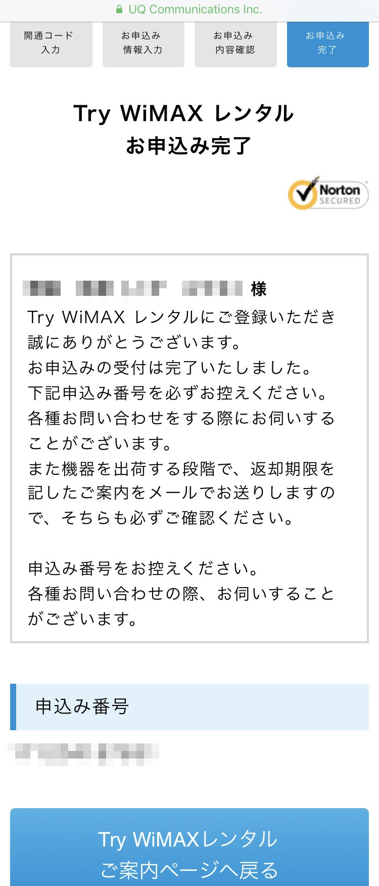 TryWiMAX 手順7
