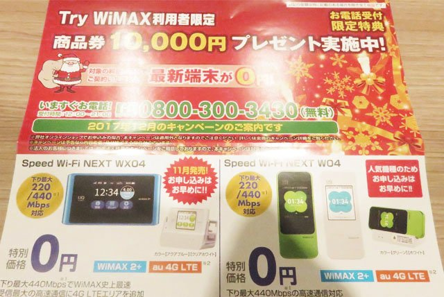 Try WiMAX同梱(どうこん)のチラシ