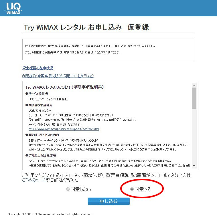 try WiMAX 手順1