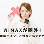 WiMAXが圏外になった時の確認ポイントと対策方法