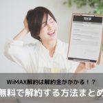 WiMAXを解約するには?解約金をかけずに無料で解約する方法