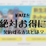 公式サイトからはだめ!絶対に得するWiMAXの契約方法