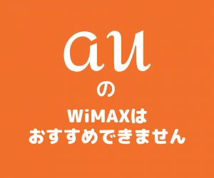 auのWiMAXは料金が高い?おすすめできない理由を解説します