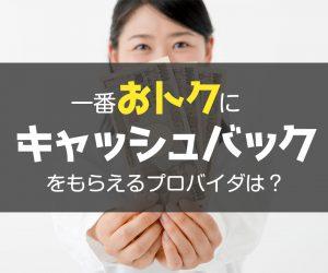 【徹底比較】WiMAXキャッシュバックキャンペーンで一番おすすめはどれ?