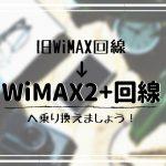 旧WiMAXは2020年で停波!契約と機種を見直しましょう