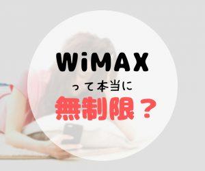完全無制限はウソ?WiMAXの速度制限について全解説